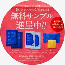 バスクリン 薬用入浴液 サンプルプレゼント
