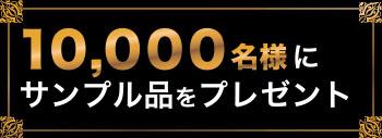10000万名様プレゼント